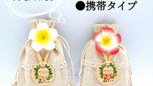 新商品『オーガニック手作り石けん』のお知らせ。