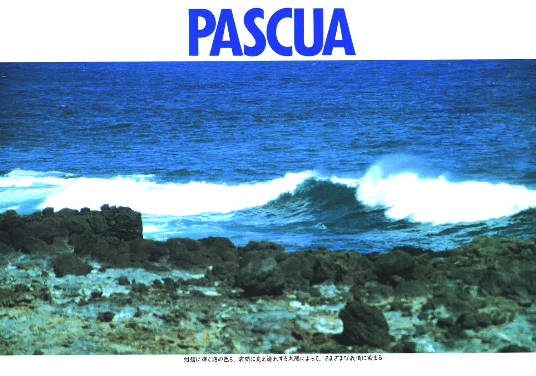 1 ISLA DE PASCUA(イサレデ・パスクア)=イースター島
