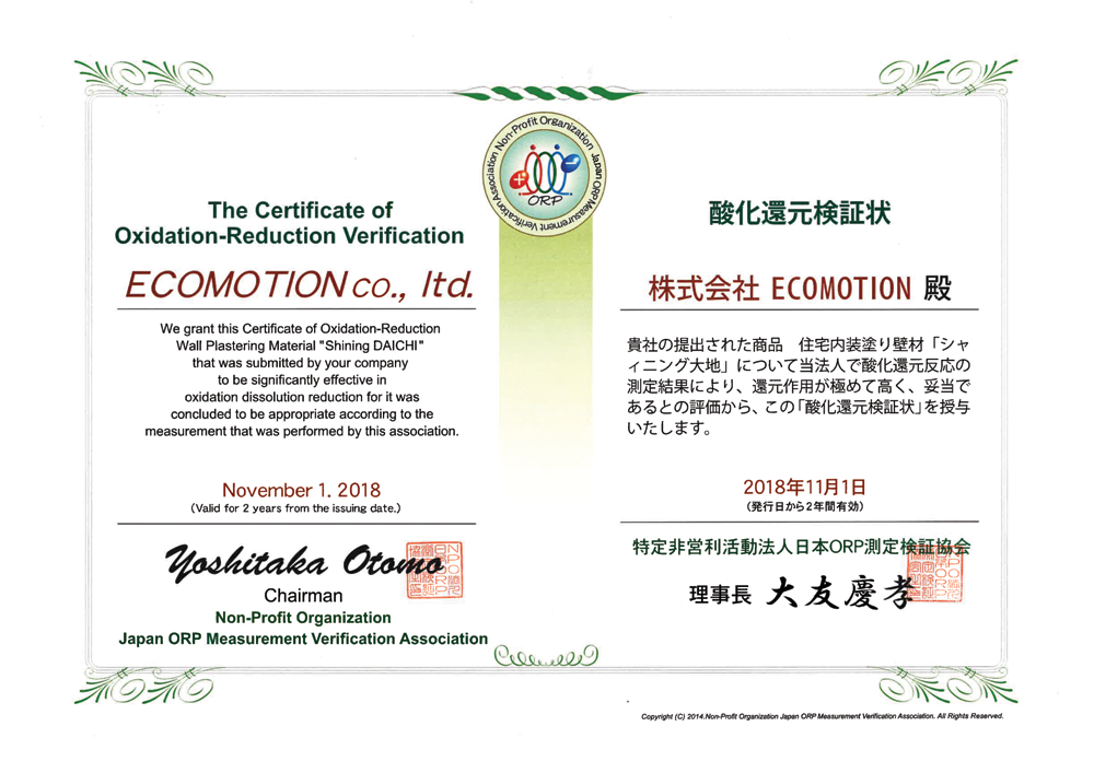 ECOMOTION検証状(更新)