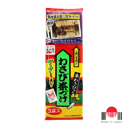 TAO052 - Tempero para Arroz Ochazuke Wasabi 3 x 5,3g - Nagatanien