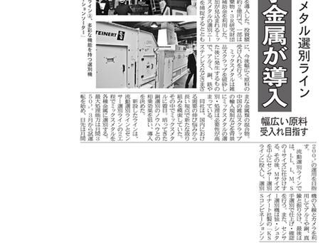 ミックスメタル設備記事掲載 鉄鋼新聞