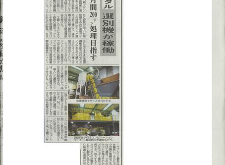 ミックスメタル設備記事掲載 産業新聞