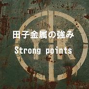 銅スクラップを高価買取できるのにはわけがあります、田子金属の強みをご紹介致します。