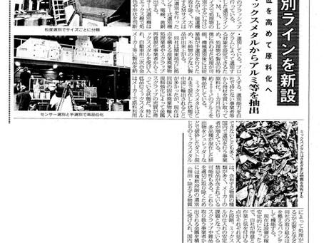 ミックスメタル設備記事掲載 循環経済新聞