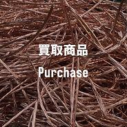 銅スクラップの高価買取している商品の一覧です。価格は銅相場・LME、為替、銅建値により1キロあたりの価格は変動します。