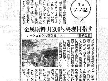 ミックスメタル設備記事掲載 日刊工業新聞