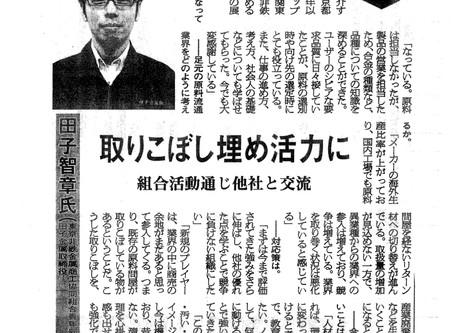 営業の田子智章です