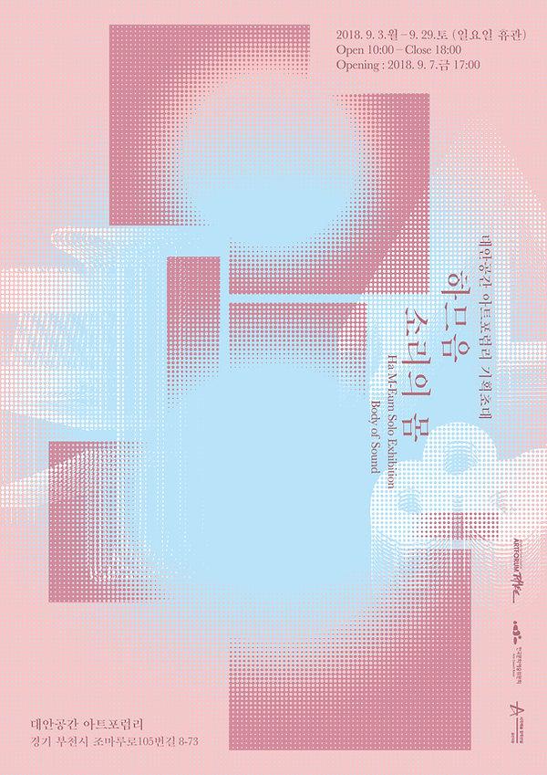 하므음-3_Poster_v6-3(out)_high.jpg