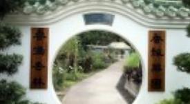 香港中文大學中藥園.png