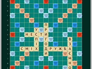 SCRABBLE - захоплююча гра в слова