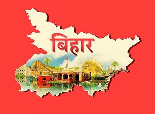 Bihar _01.jpg