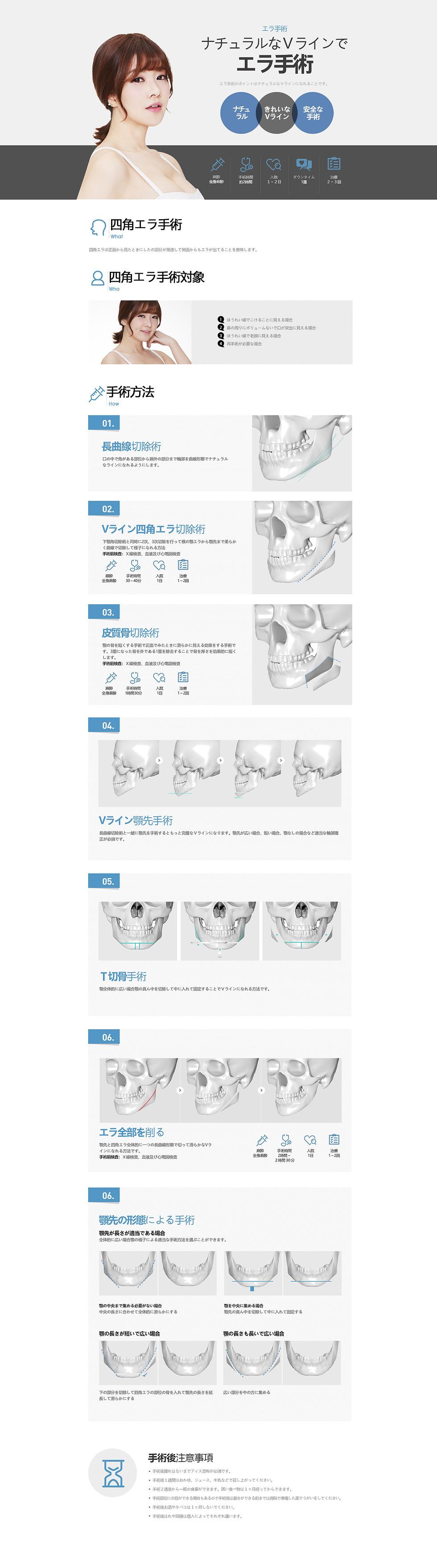 1001 사각턱수술(v라인) 181129 일문.jpg