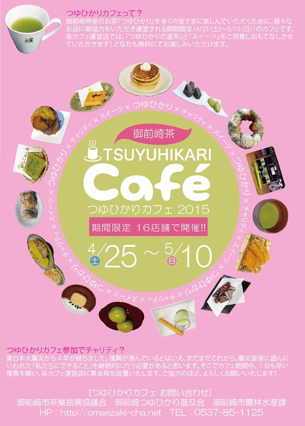 つゆひかりカフェ2015パンフ表紙_20150413.png