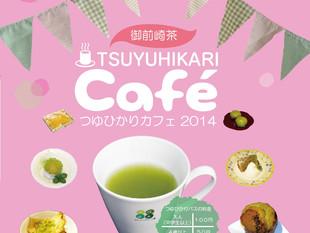 つゆひかりカフェ2014! in omaezaki