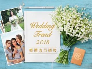 2018年5大婚禮流行趨勢
