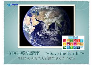 SDGs英語講座キャプション.png