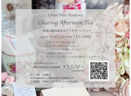 【お茶会 Afternoon Tea Time☕️】
