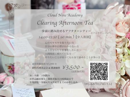 【お茶会 Afternoon Tea Time☕️】