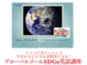 Web_SDGsE.png
