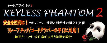 keyless_phantom2_980_03.jpg