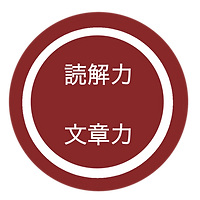 読解力.PNG