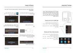 UP_mini2_User_Manual עברית7