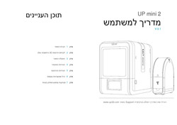 UP_mini2_User_Manual עברית1