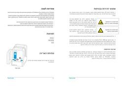 UP_mini2_User_Manual עברית2
