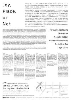 JPN_2-flyer2