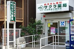 サクラ薬局中加賀屋公園前店
