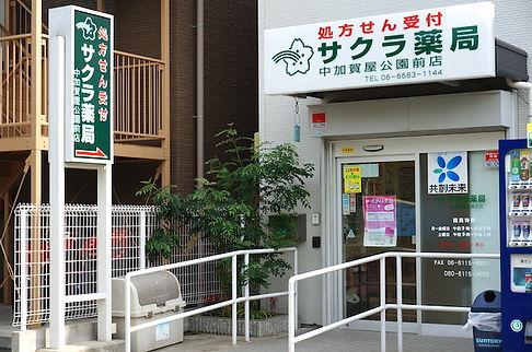 サクラ薬局中加賀屋公園前店の様子