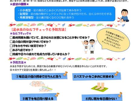 vol.218「夏の水虫にご用心!!」
