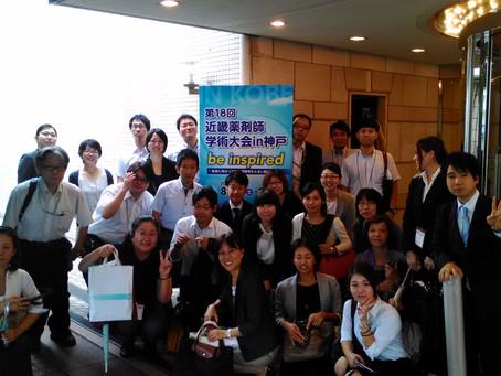 平成27年度「第18回近畿薬剤師会学術大会 in神戸」