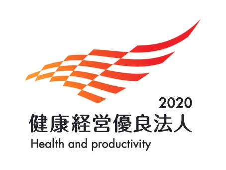 「 健康経営優良法人2020(大規模法人部門)」の認定を受けました