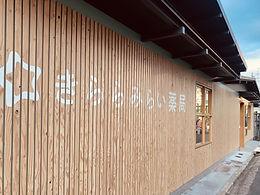 阪急富田店