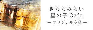 きららみらい星の子Cafeオリジナル商品