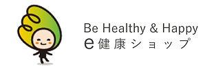 e健康ショップ