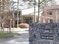 研修センター