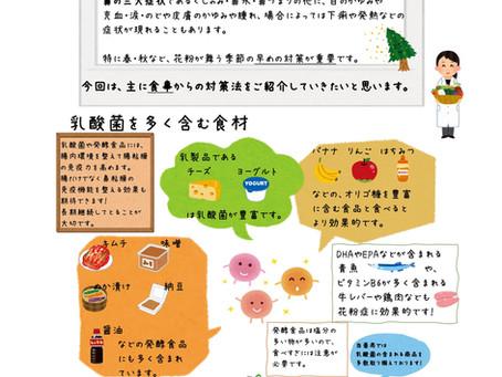 vol.225「花粉症と戦おう!」