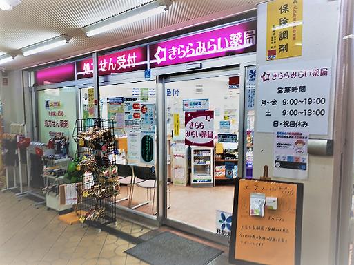 東寝屋川店