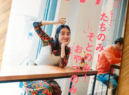 星の子Cafe 雑誌に掲載されました