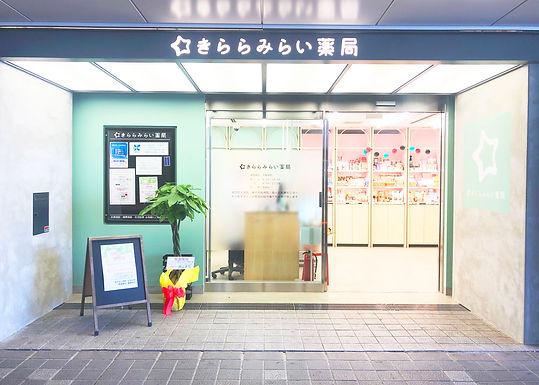 京阪枚方市駅店