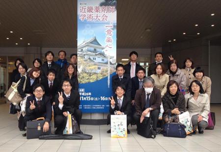 平成26年度「第17回近畿薬剤師学術大会in和歌山」