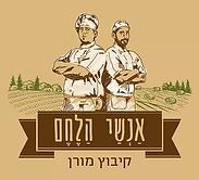 אנשי הלחם