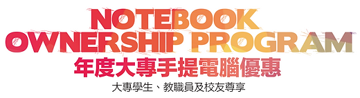 Notebook Ownership Program 2020