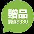 DSC_2021_website_banner_price330_v14-06.png