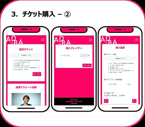 3.チケット購入②.png