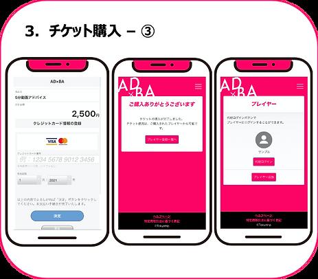 3.チケット購入③.png