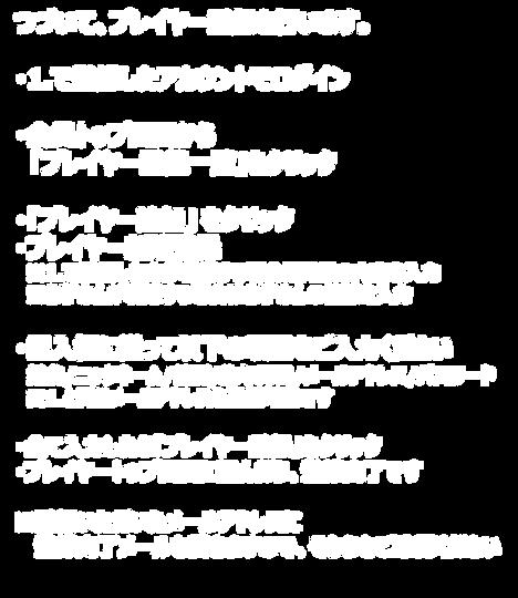 2.説明文.png