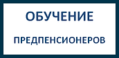обучение предпенсионеров кнопка.png